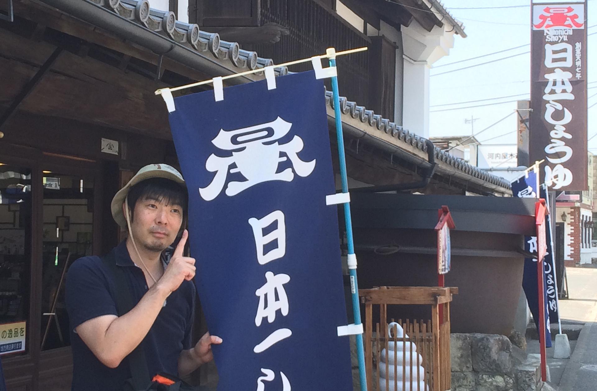 141_nihonichishoyu01_01